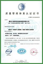 力维环保质量管理体系认证证书