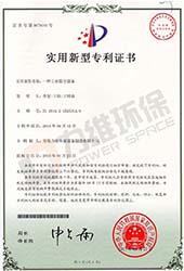力维国家专利——一种除尘器