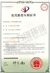力维国家专利——一种高效电磁除尘设备