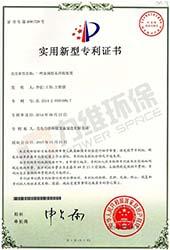 力维国家专利——一种金属粉末回收装置