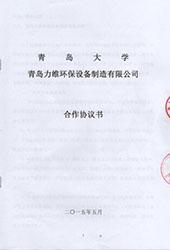 力维环保与青岛大学的科技研发合作书