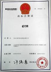力维商标注册证