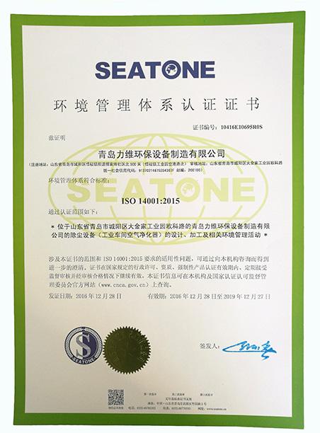 力维环保环境管理体系认证书