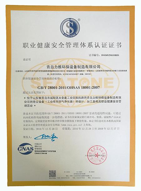 力维环保职业健康管理体系认证书