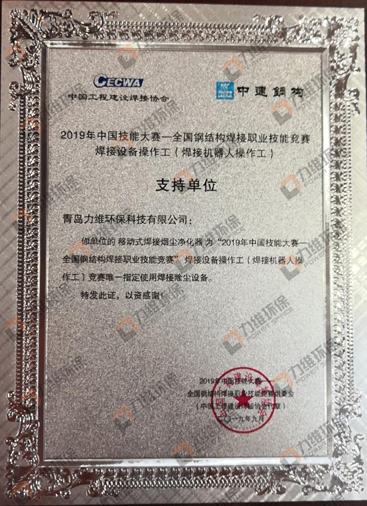 力维环保2019中国技能大赛指定使用焊接除尘设备