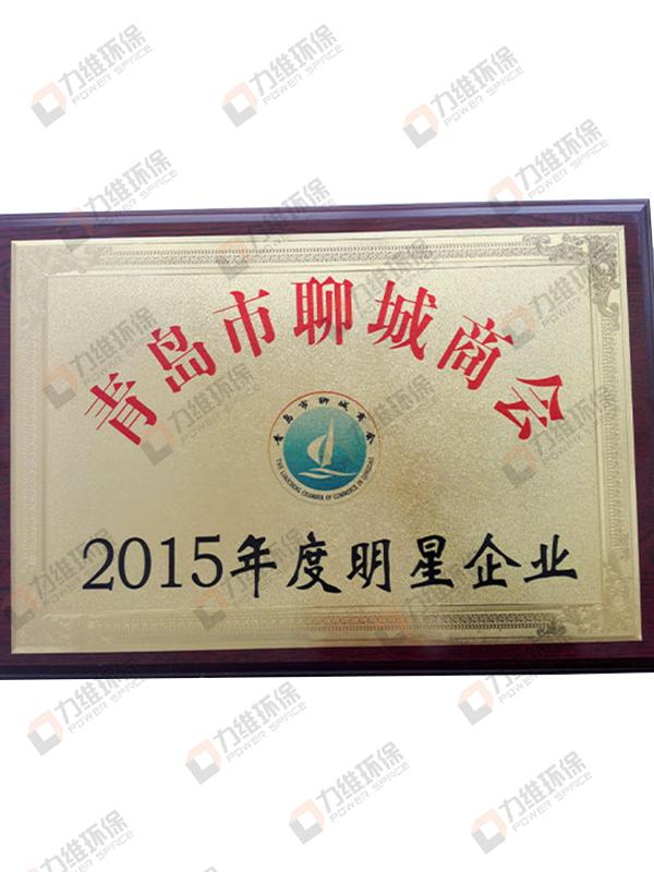 青岛聊城商会2015年度明星企业