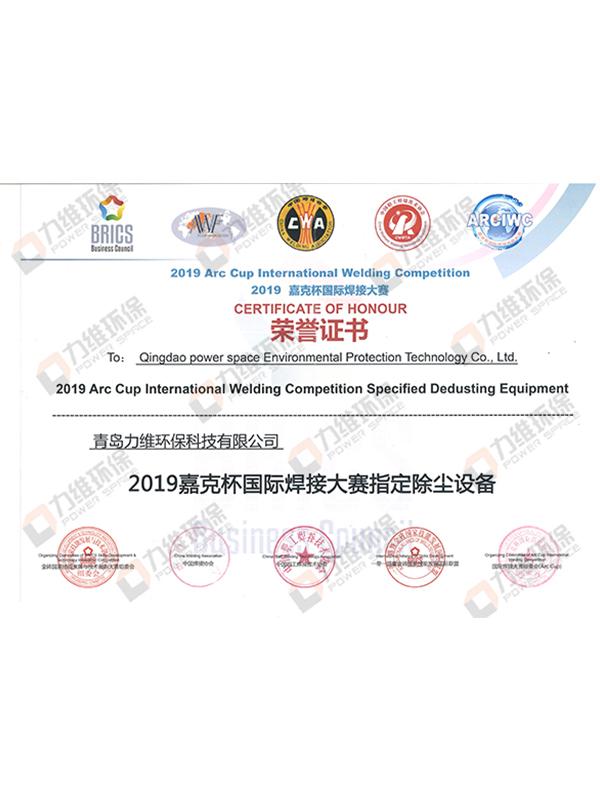 【力维环保】2019嘉克杯国际焊接大赛荣誉证书