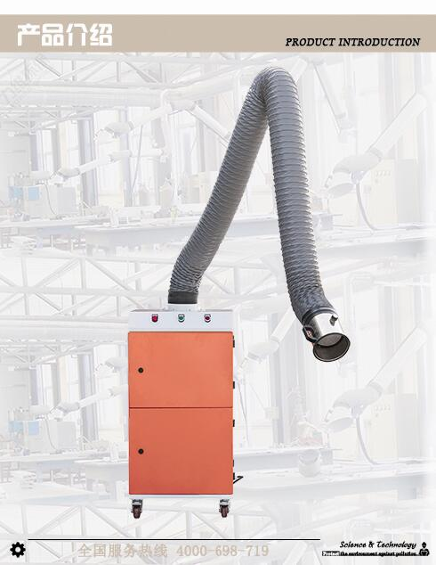 移动式焊烟净化器-自动反吹型