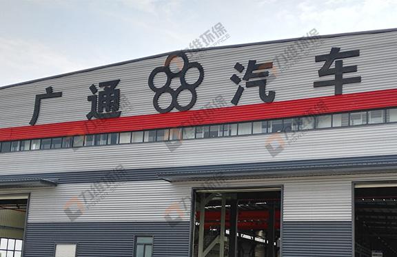 广通汽车-焊装车间焊接烟尘治理