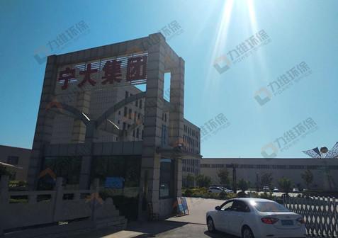 山东宁大钢构集团